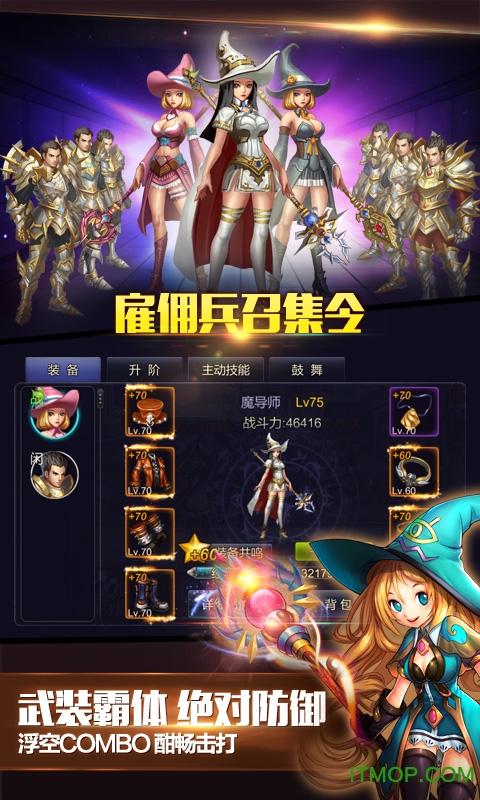 蓝港英雄之剑手游 v14.2 安卓版0