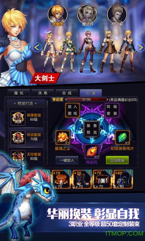 蓝港英雄之剑手游 v14.2 安卓版2