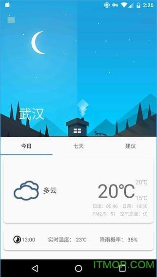 什么天气软件 v1.0 安卓版3