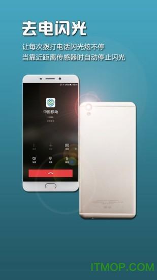 GG来电闪光手机版 v3.6.0 官网安卓版 1