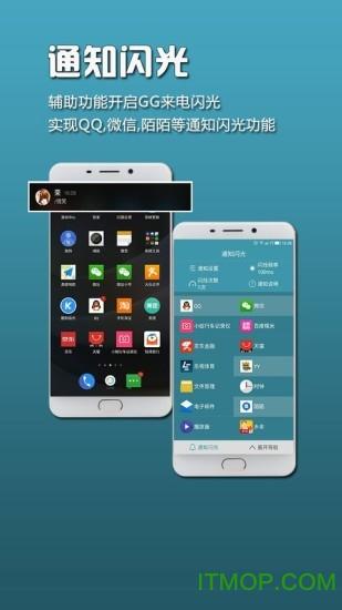 GG来电闪光手机版 v3.6.0 官网安卓版 3