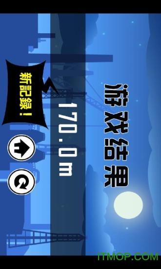 夕阳奔跑者内购破解版 v1.2 安卓版 3