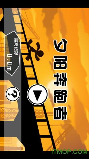 夕阳奔跑者内购破解版 v1.2 安卓版 2
