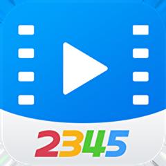 2345影视大全手机版
