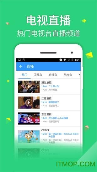 2345影视大全手机版 v5.2.1 官方安卓版0