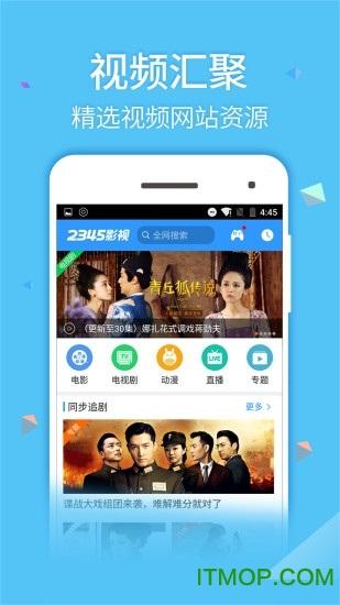 2345影视大全手机版 v5.2.1 官方安卓版1