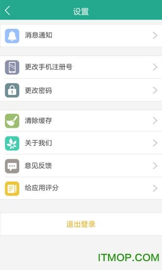 伊健康诊所app v4.3 安卓版 2