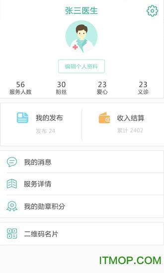 伊健康诊所app v4.3 安卓版 1