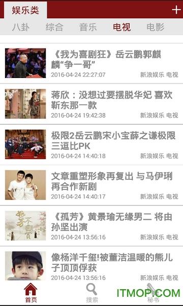 小霸道娱乐(娱乐新闻) v2.0.7 安卓版1