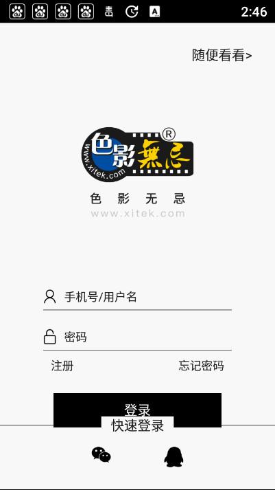 色影无忌文字论坛app(摄影论坛) v1.31 安卓版 0