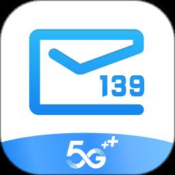 移动139邮箱手机客户端