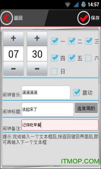 准点天气闹钟 v7.6 安卓版1