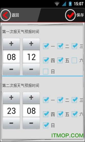 准点天气闹钟 v7.6 安卓版0
