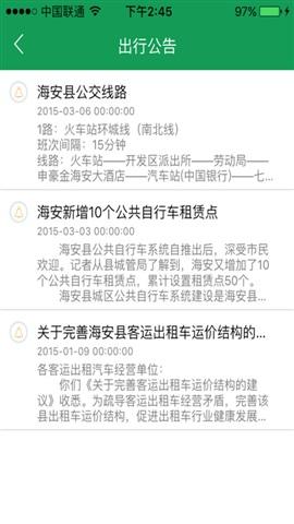 畅行海安公交客户端 v1.0.60 安卓最新版3