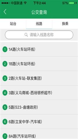畅行海安公交客户端 v1.0.60 安卓最新版0