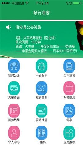 畅行海安公交客户端 v1.0.60 安卓最新版1