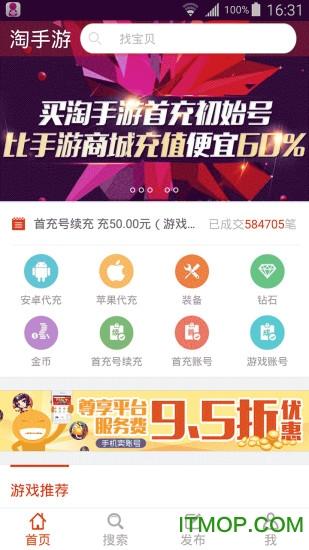 淘手游交易平�_��X版 v3.4.0 官方��X版 3