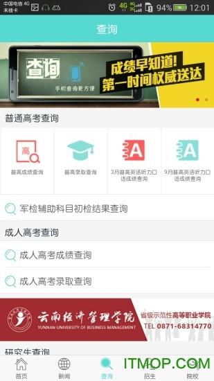 云南艺考分数查询 v1.26 安卓版0