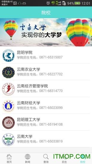 云南艺考分数查询 v1.26 安卓版1