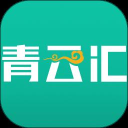 青云汇app2019最新版