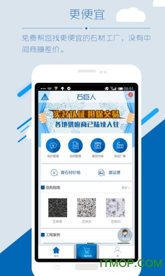石巨人采购方(石材app) v1.2.0 安卓版3