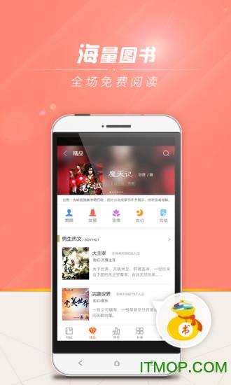 easou宜搜小说软件 v3.20.0 官方pc版 3