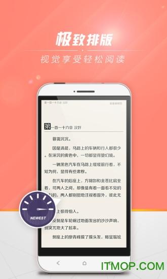 easou宜搜小说软件 v3.20.0 官方pc版 1