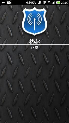 Wifi Protector中文版 v1.4.5 安卓版 0