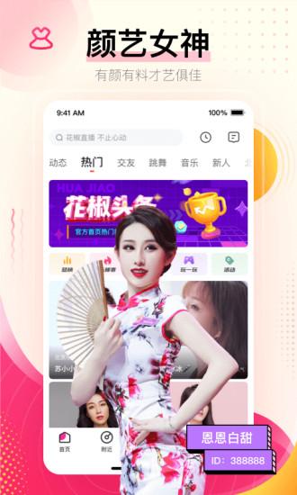 花椒直播客户端 v6.5.7.1034 安卓版 1