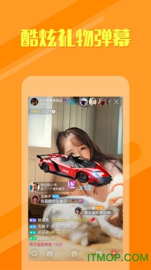 花椒直播客户端 v6.5.7.1034 安卓版 2