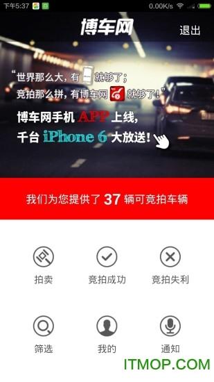 博车网ios客户端 v1.0.7 iphone手机版 1