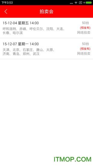 博车网ios客户端 v1.0.7 iphone手机版 0