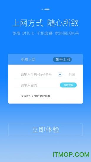 天翼wifi破解版无限豆 v4.2.5 安卓最新版 0