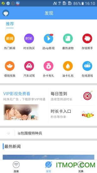 天翼wifi破解版无限豆 v4.2.5 安卓最新版 2