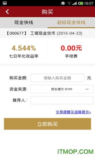 工银现金快线手机客户端 v4.0.4 安卓版1