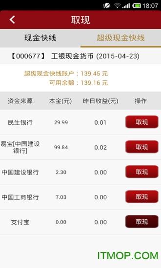 工银现金快线手机客户端 v4.0.4 安卓版2