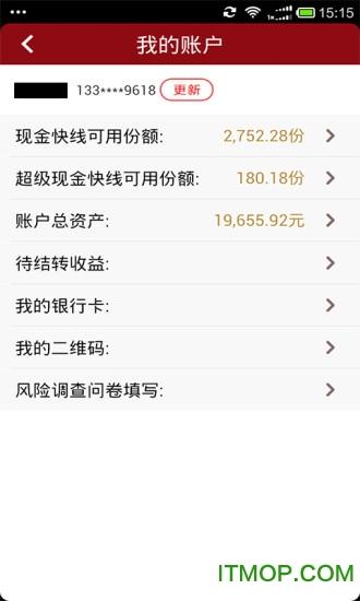 工银现金快线手机客户端 v4.0.4 安卓版3