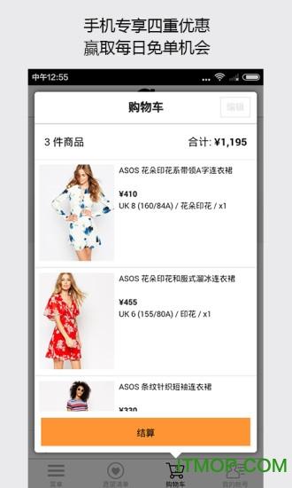 ASOS中国 v1.5 安卓版0