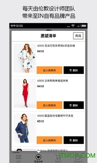 ASOS中国 v1.5 安卓版1