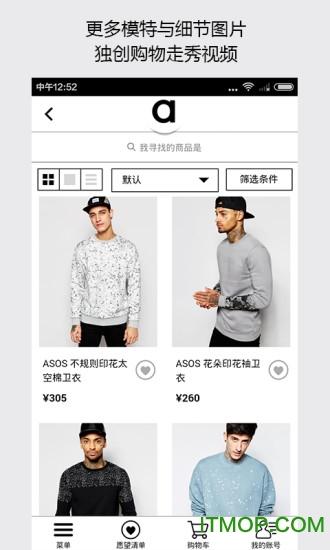 ASOS中国 v1.5 安卓版2