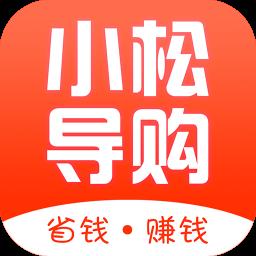 小松导购app手机版