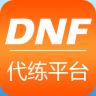 dnf代练平台
