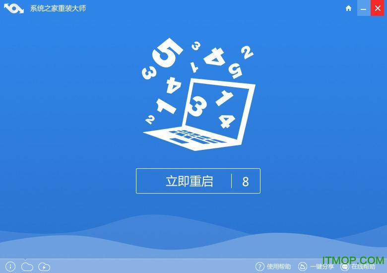 系统之家一键重装 v4.0.0.0 官方正式版 3