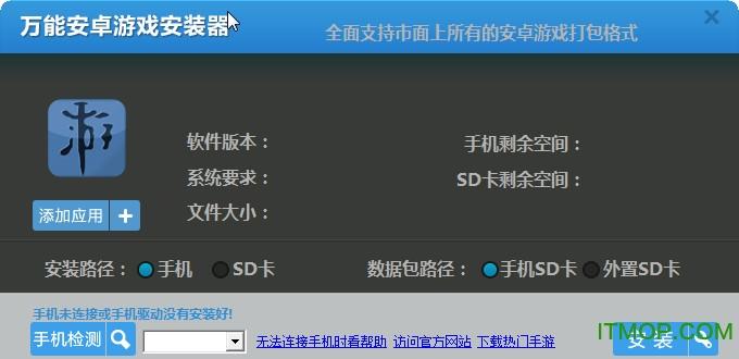 万能安卓游戏安装器 v1.1 官方版 0