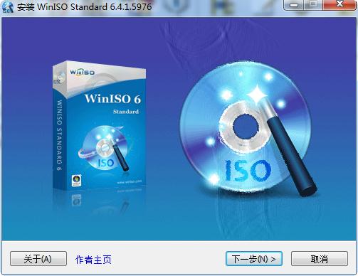 winiso(光盘镜像软件) v6.4.1.5976 绿色版 0