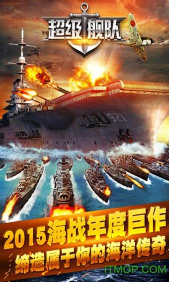3k超级舰队手游9665版 v1.9 安卓版1