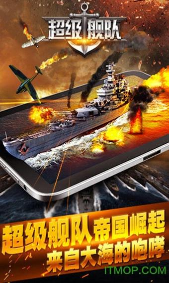 3k超级舰队手游9665版 v1.9 安卓版2