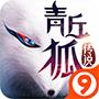 青丘狐传说手游9665版