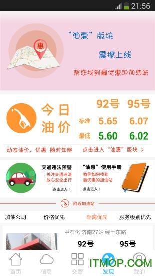 济南交警泉城行app v3.1.7 官方安卓版 0