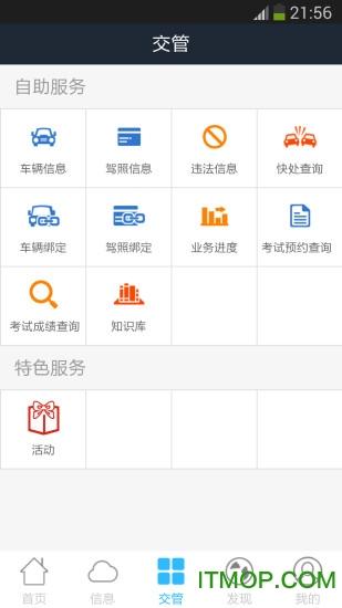 济南交警泉城行app v3.1.7 官方安卓版 1